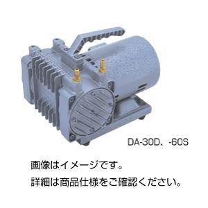 【送料無料】ダイアフラム式真空ポンプDA-60S