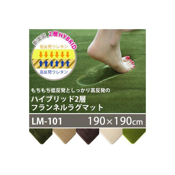 【送料無料】フランネル ラグマット/絨毯 【190cm×190cm ライムグリーン】 正方形 ホットカーペット 床暖房可 低反発&高反発 防音 防滑【代引不可】