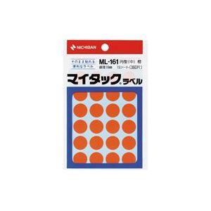 【送料無料】(業務用200セット) ニチバン マイタック カラーラベルシール 【円型 中/16mm径】 ML-161 橙