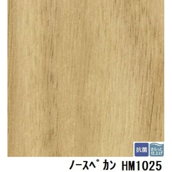 【送料無料】サンゲツ 住宅用クッションフロア ノースペカン 板巾 約15.2cm 品番HM-1025 サイズ 182cm巾×10m