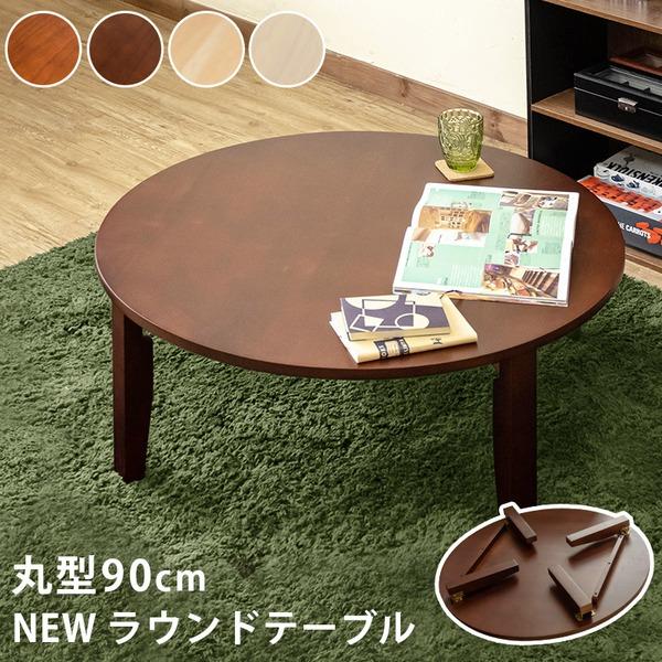 【送料無料】NEWラウンドテーブル/折りたたみローテーブル 【丸型 直径90cm】 ダークブラウン 木製 木目調 【完成品】【代引不可】