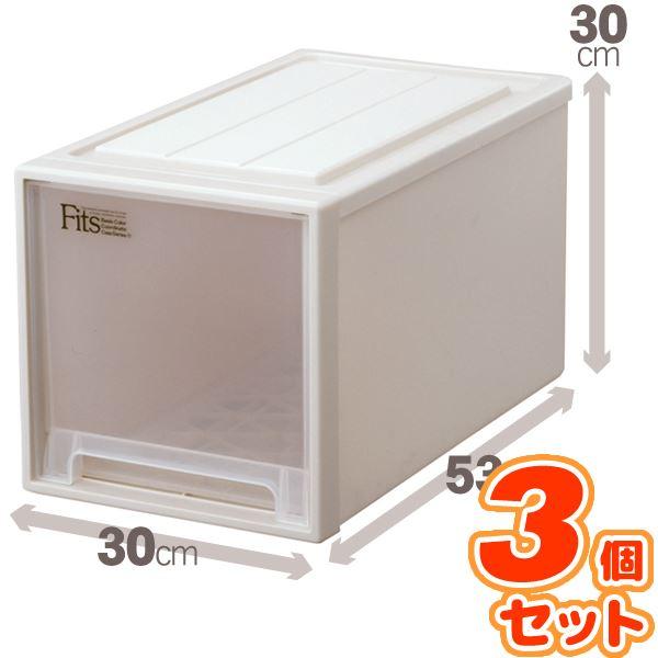 【送料無料】(3個セット) クローゼット収納/衣装ケース 【幅30cm×高さ30cm】 スリム 『Fits フィッツケース』 日本製
