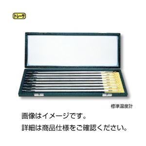 標準温度計 棒状 1本 No0-50~0℃