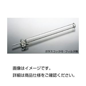 【送料無料】(まとめ)クロマトグラフ管 10×300mmフィルターコック【×3セット】