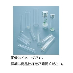 【送料無料】培養試験管 B-1 20ml(リムなし) 入数:100