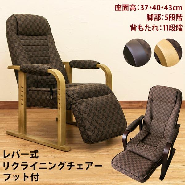 【送料無料】レバー式リクライニングチェア 【フット付き】 ブラウン 肘付き 座面高さ調節可【代引不可】