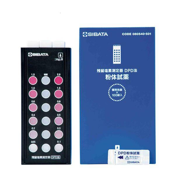 【送料無料】【柴田科学】残留塩素測定器 DPD法 080540-521