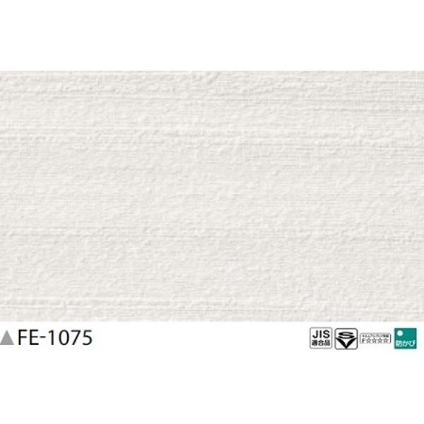 【送料無料】織物調 のり無し壁紙 サンゲツ FE-1075 92cm巾 25m巻