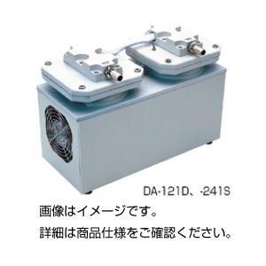 【送料無料】ダイアフラム式真空ポンプDA-241S