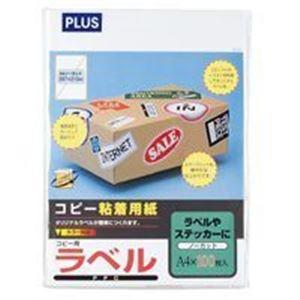 【送料無料】(業務用10セット) プラス コピーラベル CK-100 A4/全面 100枚