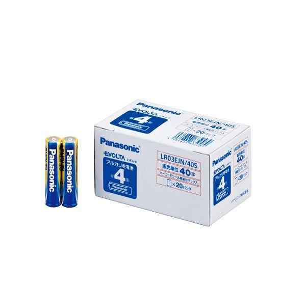 【送料無料】(業務用セット) パナソニック EVOLTAアルカリ乾電池 LR03EJN/40S(40本入) 【×2セット】