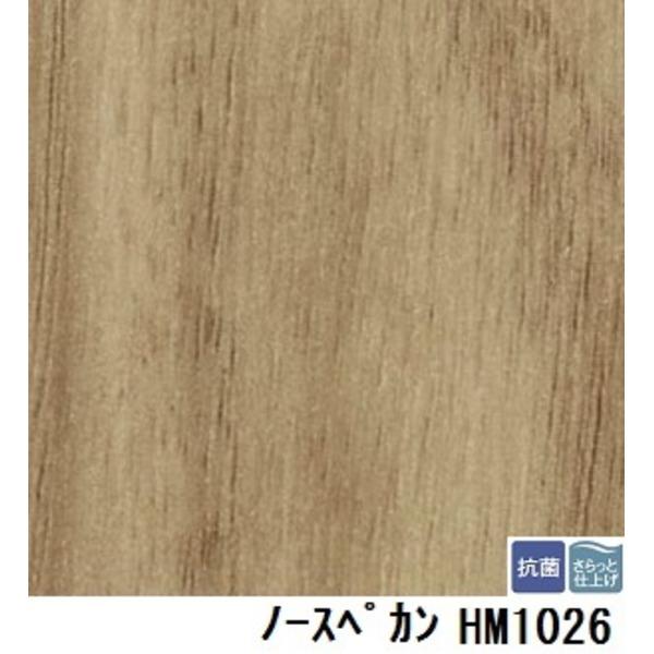 【送料無料】サンゲツ 住宅用クッションフロア ノースペカン 板巾 約15.2cm 品番HM-1026 サイズ 182cm巾×7m
