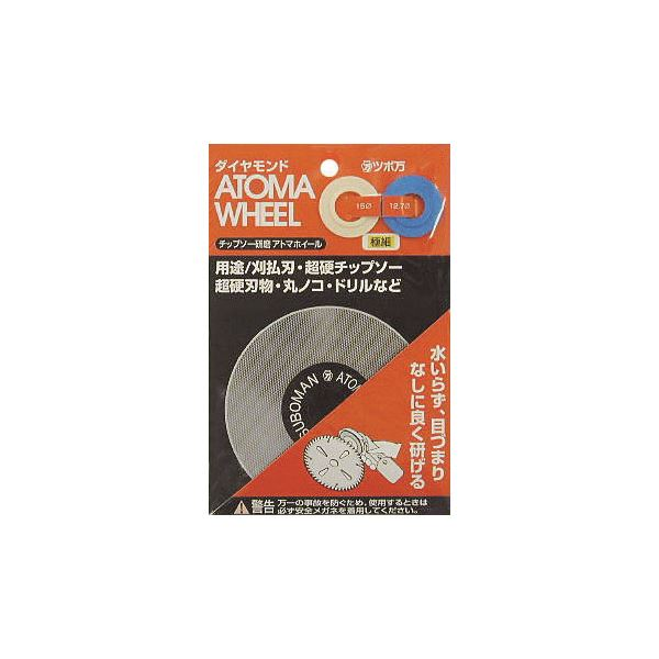 【送料無料】(業務用10個セット) ツボ万 アトマホイール(極細) #1200