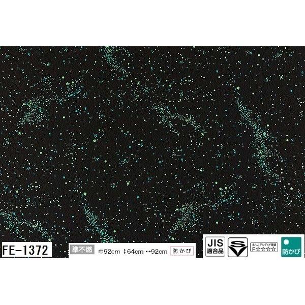 【送料無料】光る壁紙(蓄光) のり無し壁紙 サンゲツ FE-1372 92cm巾 45m巻