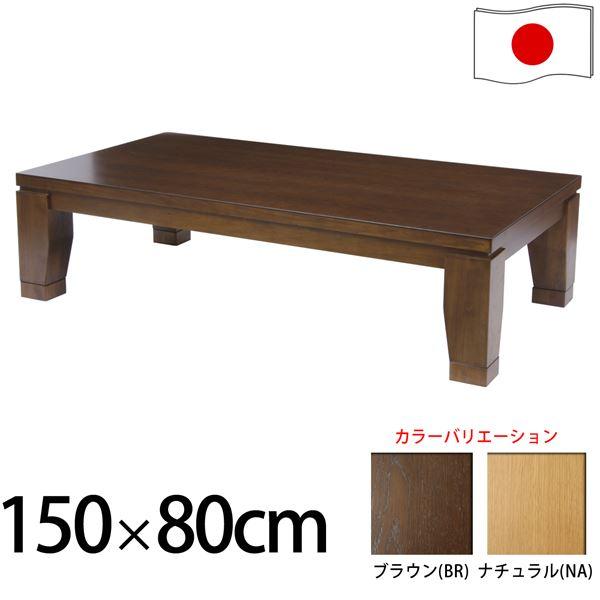 【送料無料】モダンリビングこたつ 【ディレット】 150×80cm こたつ テーブル 5尺長方形 日本製 国産継ぎ脚ローテーブル ブラウン 【代引不可】