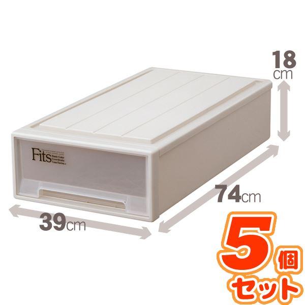 【送料無料】(5個セット) 押入れ収納/衣装ケース 【スリム】 幅39cm×高さ18cm 『Fits フィッツケース』 日本製