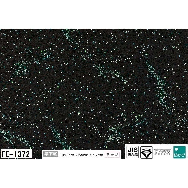 光る壁紙(蓄光) のり無し壁紙 サンゲツ FE-1372 92cm巾 50m巻