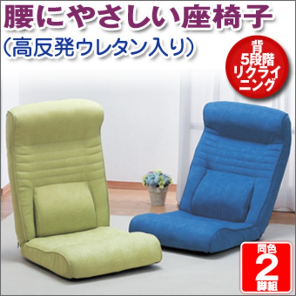 【送料無料】腰に優しい座椅子同色2脚組 高反発ウレタン入り ブルー(青)【代引不可】