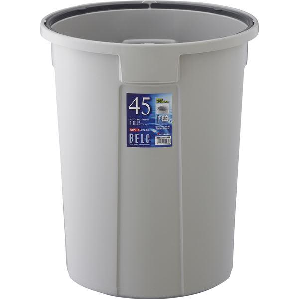 【10セット】 ダストボックス/ゴミ箱 【45N 本体】 ライトグレー 丸型 『ベルク』 〔家庭用品 掃除用品 業務用〕【代引不可】