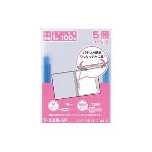 【送料無料】(業務用100セット) LIHITLAB ルーパーファイル/バインダー 【A4 タテ型】 F-3006 青 5冊