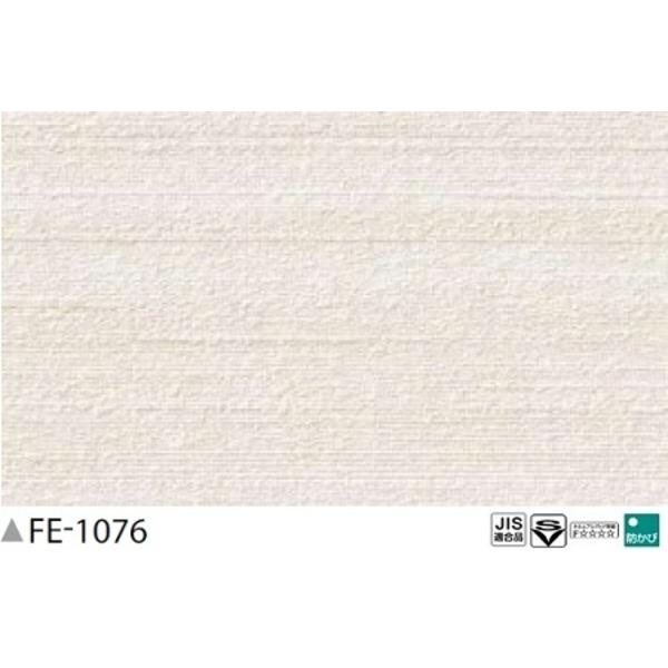 【送料無料】織物調 のり無し壁紙 サンゲツ FE-1076 92cm巾 25m巻