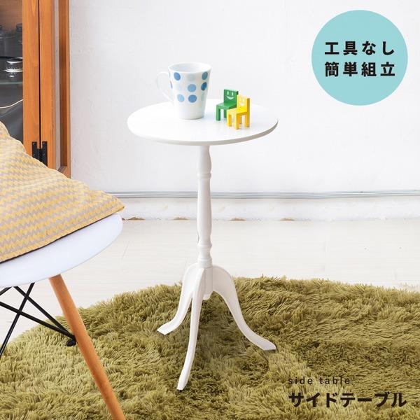 【送料無料】【12個セット】 クラシック調サイドテーブル/丸テーブル 【円形/直径30cm】 ホワイト(白) 軽量 赤外線マウス使用可 業務用