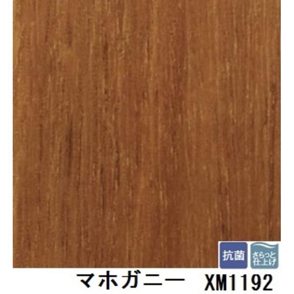 サンゲツ 住宅用クッションフロア 2m巾フロア マホガニー 品番XM-1192 サイズ 200cm巾×6m