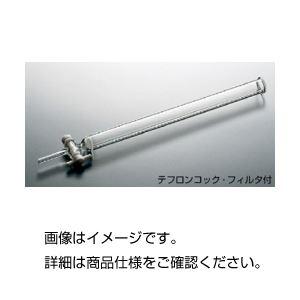 【送料無料】クロマトグラフ管10×300mmフィルターTコック