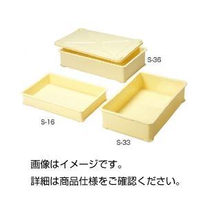 【送料無料】浅型コンテナー S-36 入数:5個