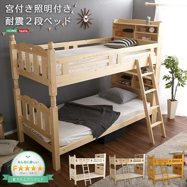 【送料無料】耐震仕様 宮付き 照明付き すのこ二段ベッド シングル (フレームのみ) ホワイトウォッシュ 木製 分割式 梯子付【代引不可】