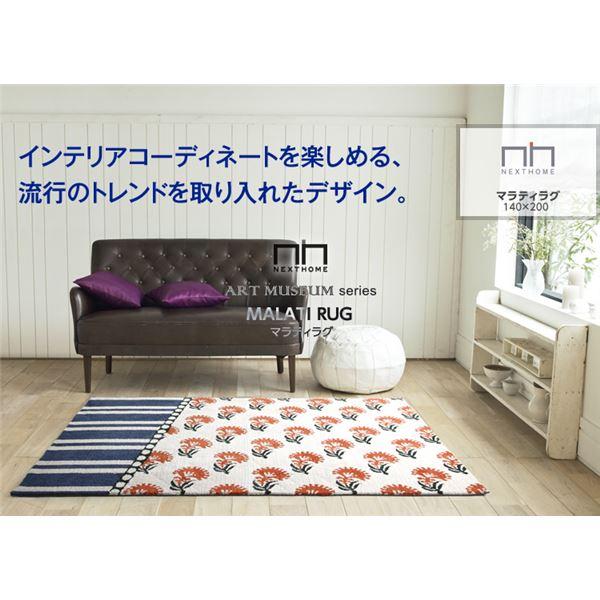 ラグマット/絨毯 【MALATI RUG 140cm×200cm オレンジ】 長方形 『NEXTHOME』 〔リビング ダイニング〕【代引不可】