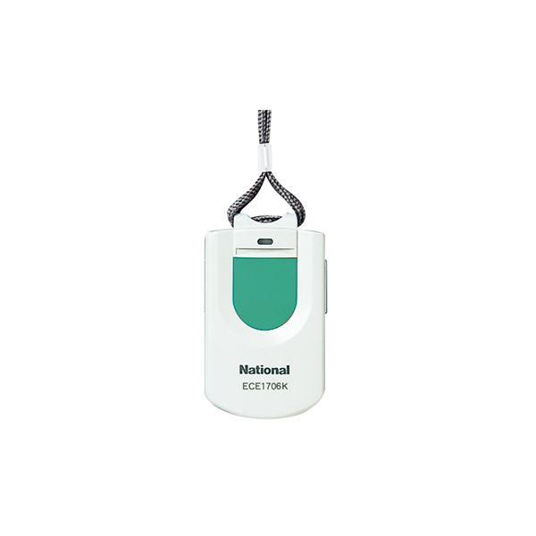 【送料無料】パナソニック 視聴覚補助・通報装置 ワイヤレスペンダントコール発信器 ECE1706KP