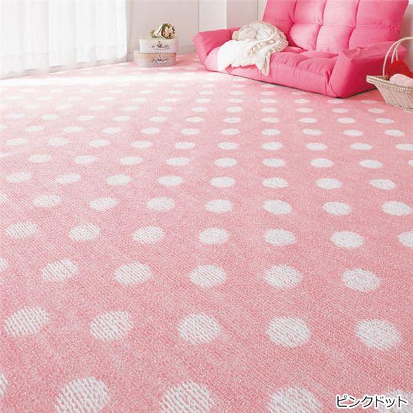 【送料無料】選べる撥水加工タフトカーペット/絨毯 【ピンクドット 5: 江戸間8畳/正方形】 フリーカット可 日本製