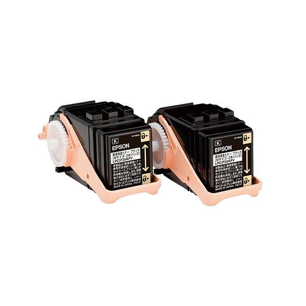 【送料無料】エプソン LP-S6160用環境推進トナー (2本パック)M ブラック LPC3T35KPV