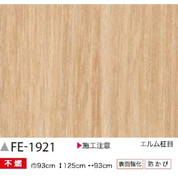 【送料無料】木目 エルム柾目 のり無し壁紙 サンゲツ FE-1921 93cm巾 35m巻