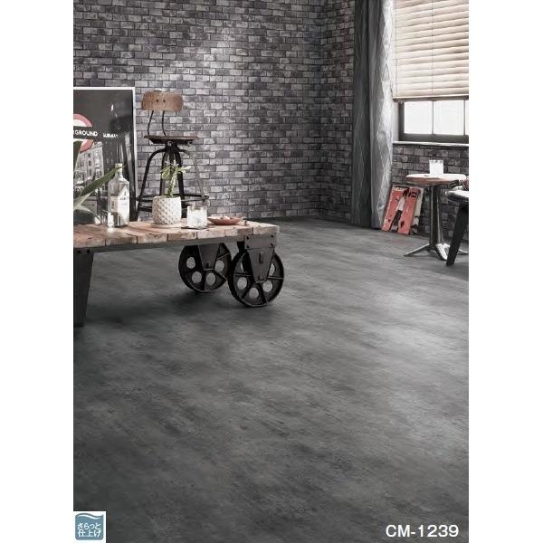 【送料無料】サンゲツ 店舗用クッションフロア コンクリート 品番CM-1239 サイズ 200cm巾×9m