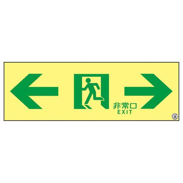 【送料無料】高輝度蓄光通路誘導標識 ←非常口→ ASN903【代引不可】