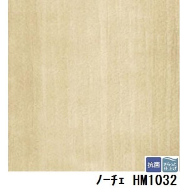 【送料無料】サンゲツ 住宅用クッションフロア ノーチェ 板巾 約10cm 品番HM-1032 サイズ 182cm巾×10m