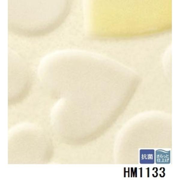 【送料無料】サンゲツ 住宅用クッションフロア ハート 品番HM-1133 サイズ 182cm巾×10m