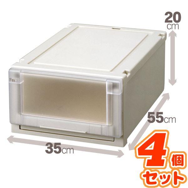 【送料無料】(4個セット) 収納ボックス/衣装ケース 『Fits フィッツユニットケース』 幅35cm×高さ20cm 日本製