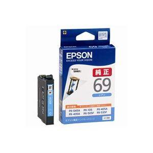 【送料無料】(業務用50セット) EPSON エプソン インクカートリッジ 純正 【ICC69】 シアン(青)