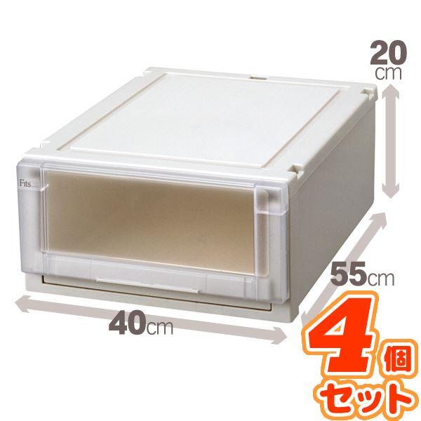【送料無料】(4個セット) 収納ボックス/衣装ケース 『Fits フィッツユニットケース』 幅40cm×高さ20cm 日本製