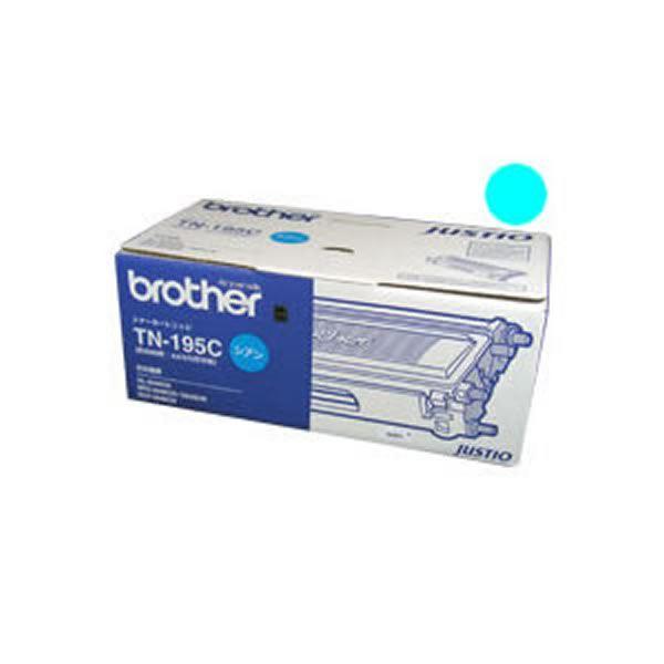 【送料無料】(業務用3セット) 【純正品】 BROTHER ブラザー トナーカートリッジ 【TN-195C シアン】