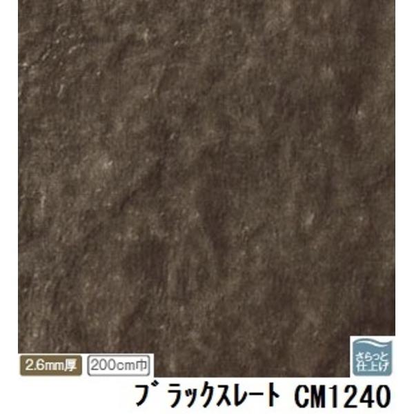 【送料無料】サンゲツ 店舗用クッションフロア ブラックスレート 品番CM-1240 サイズ 200cm巾×5m