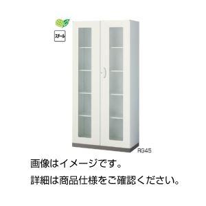 【送料無料】器具保管庫 RG45