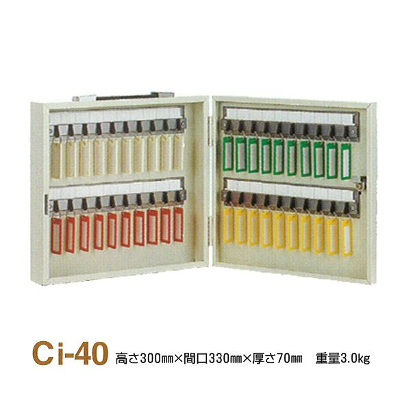 キーボックス/鍵収納箱 【携帯・壁掛兼用/40個掛け】 スチール製 タチバナ製作所 Ci-40