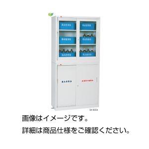 【送料無料】薬品保管庫 SK-90(薬品整理箱なし)