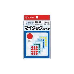 【送料無料】(業務用200セット) ニチバン マイタック カラーラベルシール 【円型 /20mm径】 ML-121 混丸 5色