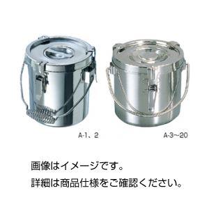 【送料無料】吊り手付密封タンク A-15