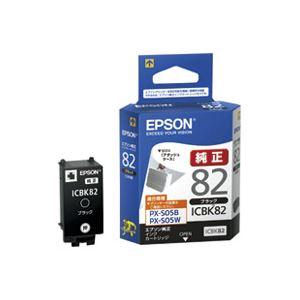 (業務用30セット) EPSON エプソン インクカートリッジ 純正 【ICBK82】 ブラック(黒)